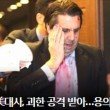 Sud Corea, ambasciatore Usa Mark Lippert ferito da uomo con rasoio 3