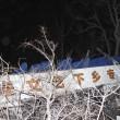 Cina: precipita bus in dirupo: 20 morti, 13 feriti 15