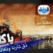 Caramelle e cartoline dall'inferno: Isis festeggia 06