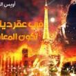 Caramelle e cartoline dall'inferno: Isis festeggia 05