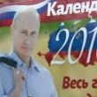 Putin regalo: libro citazioni, profumo, calendario... FOTO