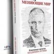 Putin regalo: libro citazioni, profumo, calendario... FOTO 23