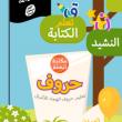 Isis, app per insegnare alfabeto ai bimbi. Con le armi FOTO 2