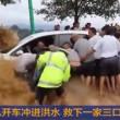 Famiglia quasi travolta da acqua salvata da un'auto2