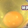 YOUTUBE Uovo in una tazza: così fanno nascere un pulcino 3