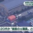Giappone, accoltella e uccide 15 persone in un centro per disabili 3