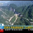 Cina, 99 tornanti a picco sul vuoto con la Ferrari2