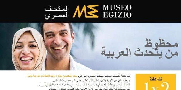 museo-egizio-torino-