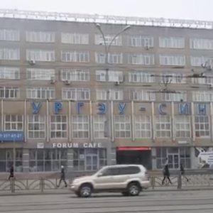 La sede dell'Università statale di Economia degli Urali a Ekaterinburg